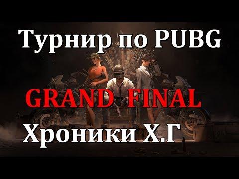 PUBG. Турнир - ХРОНИКИ Х.Г. GRAND FINAL ! (видео)