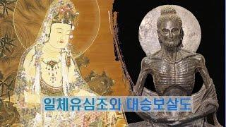 [홍익학당] 일체유심조와 대승보살도_A221