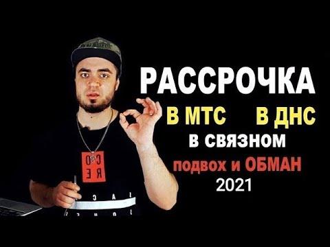 РАССРОЧКА В СВЯЗНОМ/В МТС/В М ВИДЕО/В ДНС/В ЭЛЬДОРАДО в 2020 году