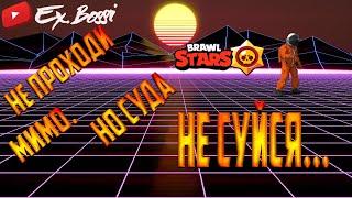 Открываю Боксы в 1 сентября в BRAWLSTARS / играю с Бандой Головорезов