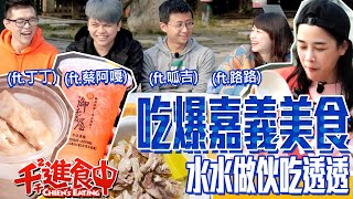 【Chien-Chien is eating】Let's Go Get Foods in Chiayi Feat. A-Ga Tsai, Frog, Ding-Ding and Lulu