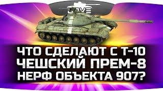 НОВОСТИ: Что сделают с Т-10 ● Чешский Прем-8 ● Нерф Объекта 907?