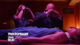 """Фильм ужасов """"Трансформация"""" сегодня на НТК!"""