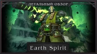 DotA 2 Kaolin - Earth Spirit (Детальный Обзор / Detailed Review)