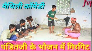 पण्डितजी के भोजन में गिरगिट | MAITHILI COMEDY VIDEO | #jhajivideoparlor