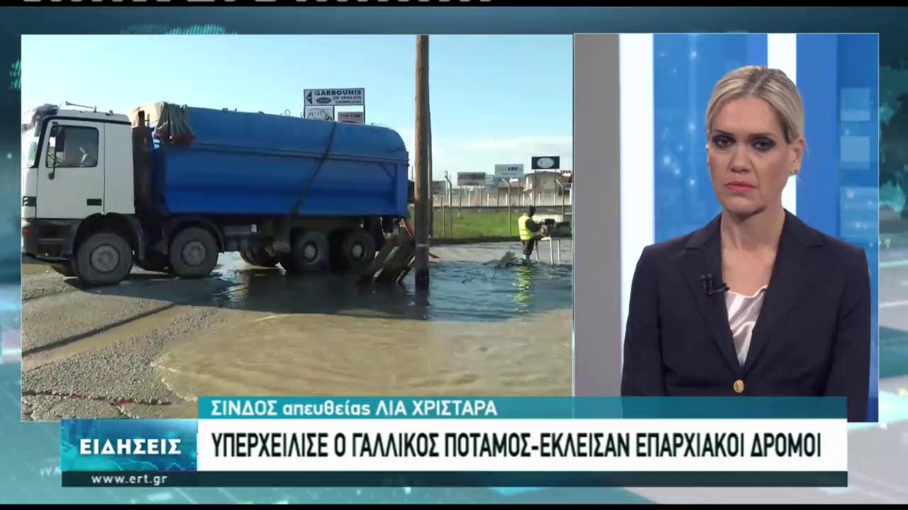 Θεσσαλονίκη: Υπερχείλισε ο Γαλλικός Ποταμός | 13/01/2021 | ΕΡΤ