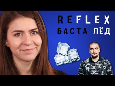 Баста / Смоки Мо - Лёд (ft. Скриптонит) (РЕФЛЕКС на клип)