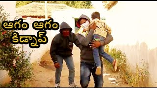 ఆగం ఆగం కిడ్నప్ - village comedy | Aagam Aagam Kidnap ultimate village comedy | Mana voori chitralu