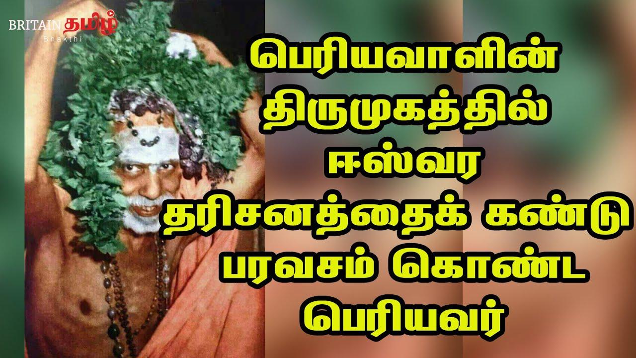 maha-periyava-பரயவளன-தரமகததல-ஈஸவர-தரசனததக-கணட-பரவசம-கணட-பரயவர