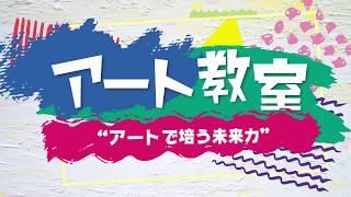 アート教室特別レッスン〜映像表現〜