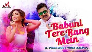 Babuni Tere Rang Mein | Pawan Singh, Tridha, Sharvi | Dr Sagar | Salim Sulaiman | Merchant Records - RECORDS