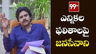 Pawan Kalyan on 3rd Phase of AP Local Body Election Results