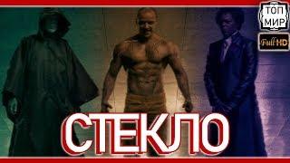 Стекло → Русский трейлер №2 - Тизер 🔥 HD - 4К 🔥