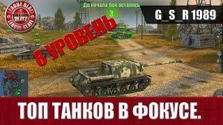 WoT Blitz - Топ танков в фокусе.Восьмой уровень - World of Tanks Blitz (WoTB)