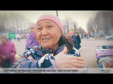 «Зарплаты не хватает, пенсии не хватает - вот и торгуем!» // VDVSN.RU