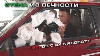 Стена как в Вечности - ВАЗ 2108 из Воронежа (158+ дБ с 3-х кВт)