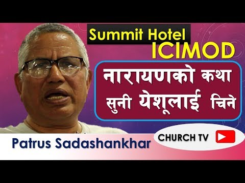 नारायाण-नारायाण कथा सुन्दा येशूलाइ चिने ।। गाउँदेखि Summit Hotel-ICIMOD-प्रभुकाे अाशिष
