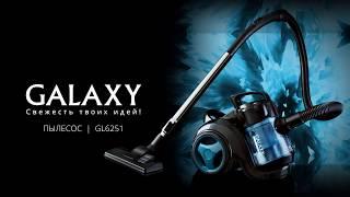 Пылесос Galaxy GL6251 от компании F-Mart - видео