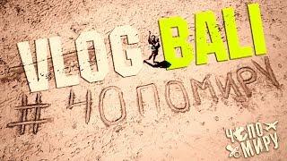 VLOG #1 | Пляж Nusa Dua | Пробуем фрукты на Бали | Макс фанат ЭЛДЖЕЯ | Чо По Миру