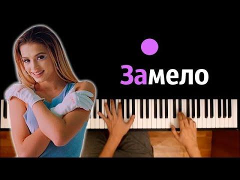 GAVRILINA - Замело ● караоке | PIANO_KARAOKE ● ᴴᴰ + НОТЫ & MIDI