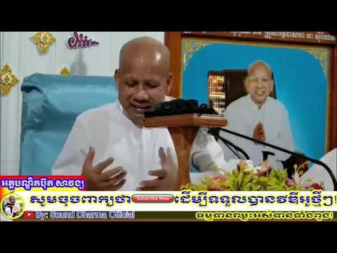 រៀនមើល លោកទាំង ៣ឲ្យបានវែងឆ្ងាយ,Sound Dharma Official,១០១២,អគ្គបណ្ឌិតប៊ុត សាវង្ស,Savong Buth 2021
