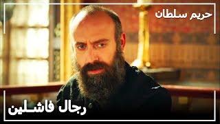 السلطان سليمان غاضب لعدم ايجاد هرم -  حريم السلطان الحلقة 103