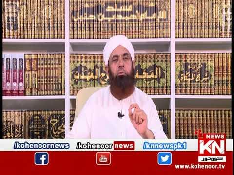Ahkam ul Quran 25 April 2020 | Kohenoor News Pakistan