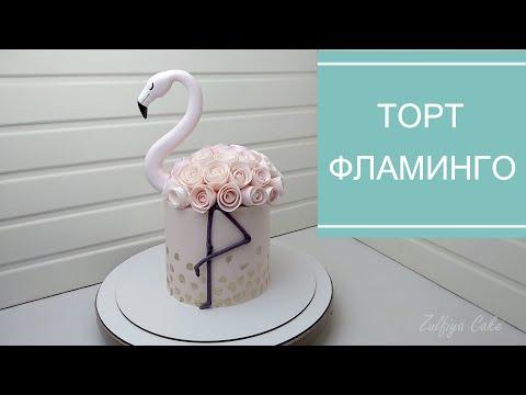 Как сделать торт с фламинго