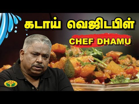 Chef Damu's கடாய் வெஜிடபிள் | Kadaai Vegetable | Adupangarai | Jaya TV