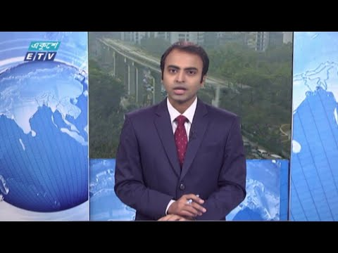 09 AM News || সকাল ০৯টার সংবাদ || 07 March 2021 | ETV News
