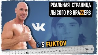 (18+) Топ 5: лысый из браззерс. (johnny Sins. Brazzers)|