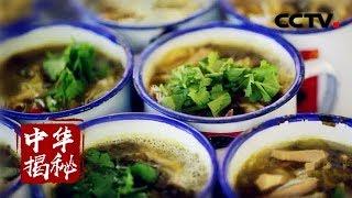《中华揭秘》寻味新疆(四)从家常里起源的新疆美食 20180823   CCTV科教