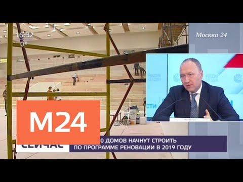 Более 150 домов начнут строить по программе реновации в 2019 году - Москва 24