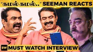 Kamal Video-வை பார்த்த Seeman! - அனல் பறக்கும் பேட்டி | Seeman Interview | MT