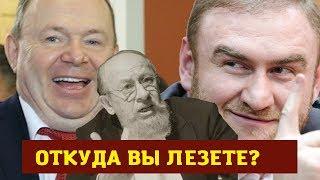 Арашуков, Лаптев - как они стали сенаторами?