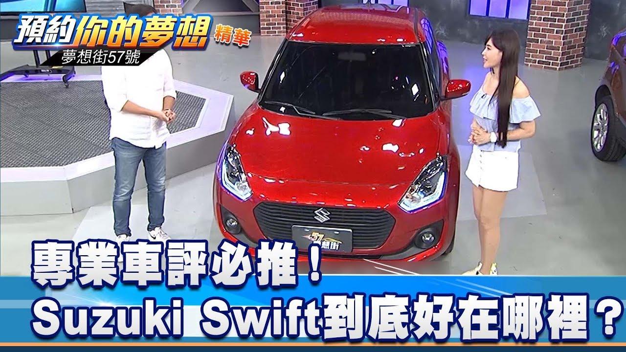 專業車評必推!Suzuki Swift到底好在哪裡?《夢想街57號 預約你的夢想 精華篇》20190919 李冠儀 程志熙 鄭捷 蔡至兼 葉毓中 Screenshot Download