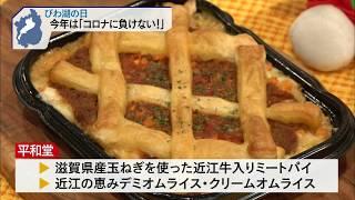 6月25日 びわ湖放送ニュース