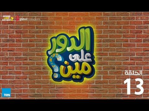 """شاهد الحلقة الكاملة من برنامج """"الدور على مين"""" ليوم السبت 9 مارس"""