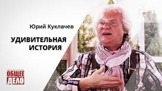 УДИВИТЕЛЬНАЯ ИСТОРИЯ!!! Юрий Куклачев