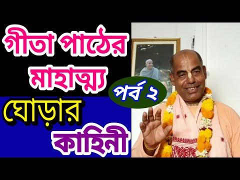 গীতা মাহাত্ম্য পাঠ বাংলা কথা gita mahatmya and importance of reading bhagavad gita in our daily life