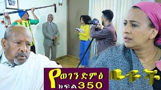 "Betoch   "" የወገን ድምፅ""Comedy Ethiopian Series Drama Episode 350"