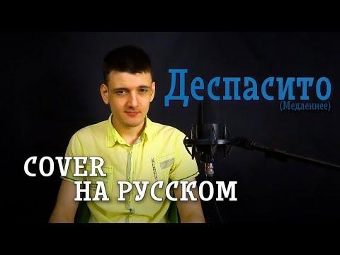 Despacito (Cover на русском/перевод от Micro lis)