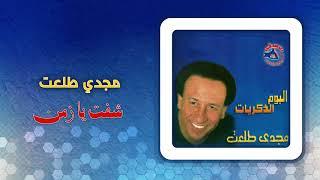 مجدى طلعت - شفت يا زمن   Magdy Talaat - Shoft Ya Zaman تحميل MP3
