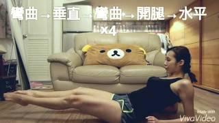 茵茵 睡前助眠運動3