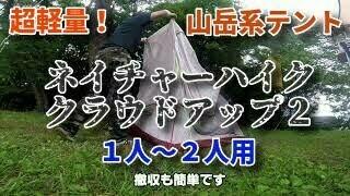 【ネイチャーハイク】クラウドアップ2 アップグレードモデル 2人用テント張ってみた