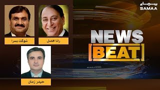 Video Scandal per siasat   News Beat   Paras Jahanzeb   SAMAA TV   14 July 2019