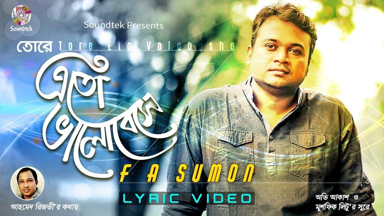 F A Sumon - Tore Eto Valobeshe | তোরে এত ভালোবেসে | Lyric Video | New Bangla Song | Soundtek  downoad full Hd Video