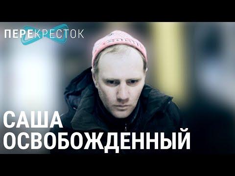 Саша освобожденный. Рабская Россия   ПЕРЕКРЁСТОК