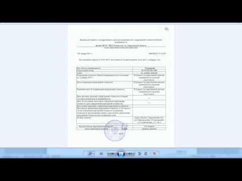 Бесплатная Выписка из ЕГРН о кадастровой стоимости объекта недвижимости