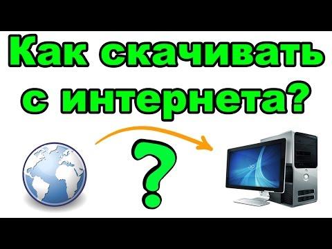 Как скачать на компьютер через торрент? БЕСПЛАТНО (фильмы, программы, игры, музыку)